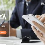 clouzaの資料・特徴・料金・口コミ評判・運営会社