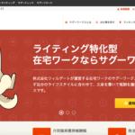 サグーワークスの資料・特徴・料金・口コミ評判・運営会社