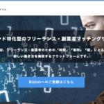 Bizlinkの資料・特徴・料金・口コミ評判・運営会社