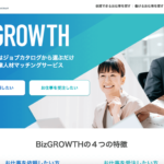 BizGROWTH(ビズグロース)の資料・特徴・料金・口コミ評判・運営会社