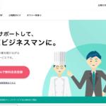 Saleshub(セールスハブ)の資料・特徴・料金・口コミ評判・運営会社