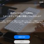 シューマツワーカーの資料・特徴・料金・口コミ評判・運営会社