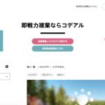 CODEAL(コデアル)の資料・特徴・料金・口コミ評判・運営会社