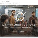 Kenexaの資料・特徴・料金・評判・運営会社