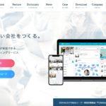 TUNAGの資料・特徴・料金・評判・運営会社
