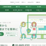人事労務freeeの資料・特徴・料金・評判・運営会社