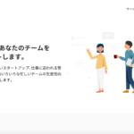 Bizer(バイザー)の資料・特徴・料金・評判・運営会社