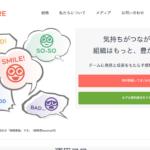SMILE SCOREの資料・特徴・料金・評判・運営会社