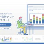 経理計算freeeの資料・特徴・料金・評判・運営会社