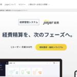 jinjer経費管理の資料・特徴・料金・評判・運営会社