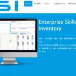 ESI miniの資料・特徴・料金・評判・運営会社