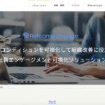 Refcome Engageの資料・特徴・料金・評判・運営会社