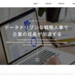 Better Engageの資料・特徴・料金・評判・運営会社
