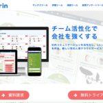 Sharinの資料・特徴・料金・評判・運営会社