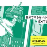 退職代行exitの評判を調査!社長の岡崎さんってどんな人?