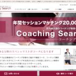 コーチングのCoaching Searchの特徴・料金・口コミ評判・運営会社