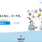 コーチングのmentoの特徴・料金・評判・運営会社