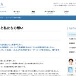 コーチングのFAITHの特徴・料金・評判・運営会社