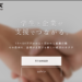サポーターズの特徴・掲載料金・運営企業・口コミ・評判について