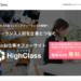 HighClass(ハイクラス)の資料・特徴・料金・評判・運営会社