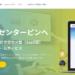 jinjerの資料・特徴・料金・評判・運営会社