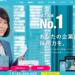 インタビューメーカーの資料・特徴・料金・評判・運営会社