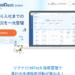 リクナビHRTech 採用管理の資料・特徴・料金・評判・運営会社