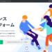 WORKSHIP(ワークシップ)の資料・特徴・料金・口コミ評判・運営会社