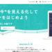 wevoxの資料・特徴・料金・評判・運営会社