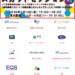 大手選考解禁前に面接実戦!早期内定への特別フローのチャンス! スカウトセッション in 東京 2016年5月13日(金)