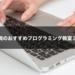 福岡のプログラミング教室・スクールおすすめ3選
